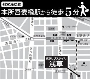 東京リブスタイル浅草住所