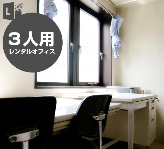 3人用レンタルオフィスの内装